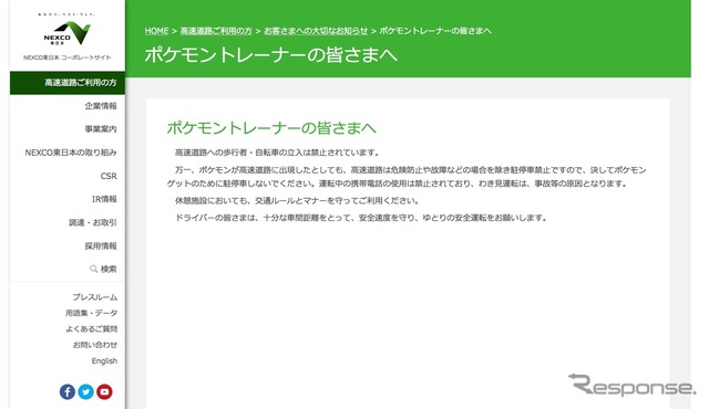"NEXCO East Japan websites that call attention to our Pokemon Trainer""as"