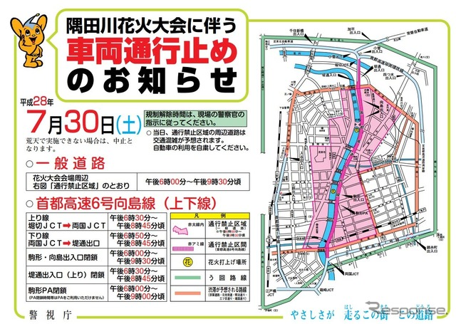 Sumida River Fireworks competitions conducted in transport regulations