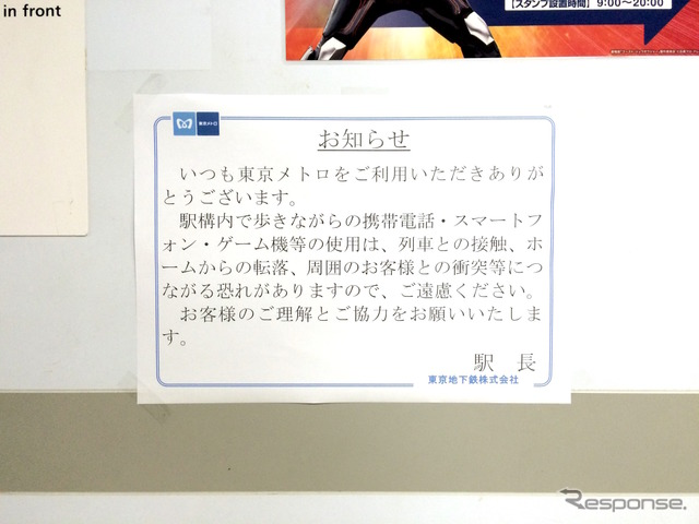 Announcements posted after the release of the Pokemon GO to Tokyo Metro stations