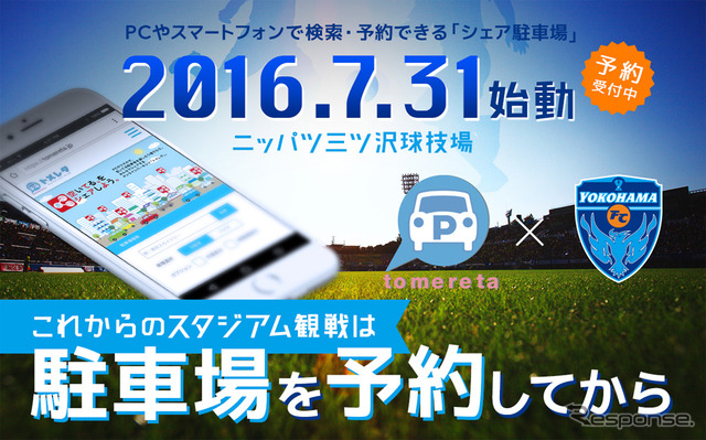 "Online parking ""temeleta"" and Yokohama FC partnership"
