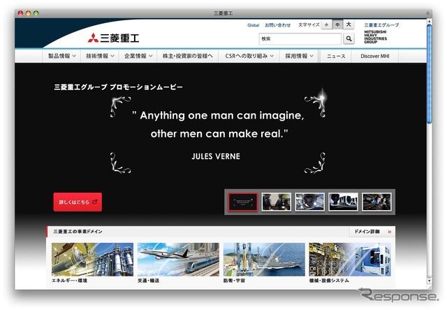 Mitsubishi heavy industries website (8/2016)