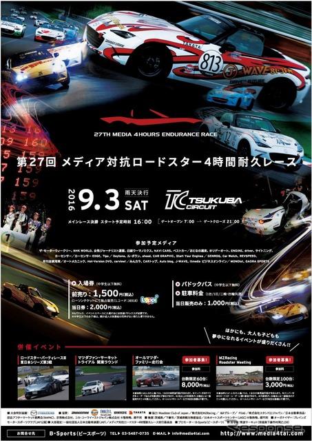 27 media against Roadster 4 hour endurance race