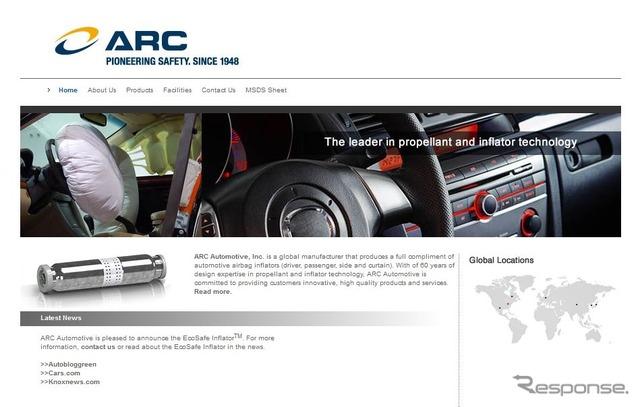 ARCオートモーティブの公式サイト