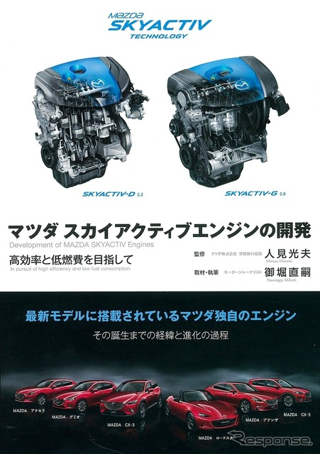 Mazda sky active engine developing 新訂版