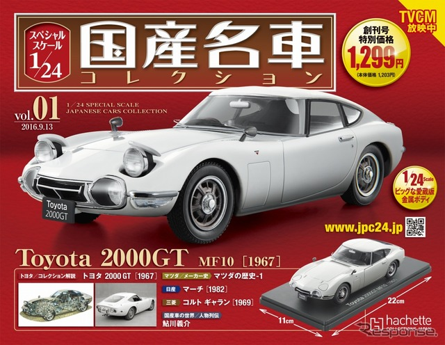 Japanese name car collection special scale 1/24