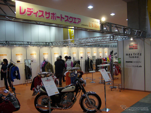 'レディスサポートスクエア' can be, try on clothing and bike walk experience Wall at the women riders for FAQ (frequently asked questions)