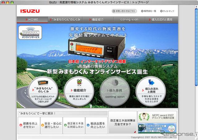 Isuzu and KDDI the mimamori-Kun online service, remodeled.