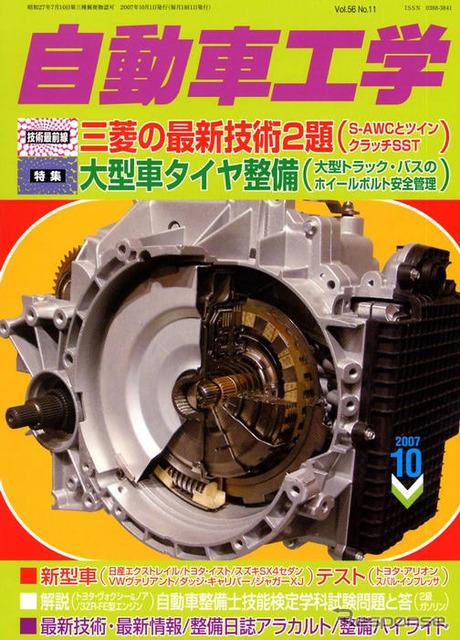เทคโนโลยีใหม่จะใช้พลังงาน โดย Mitsubishi Lancer x คือ...