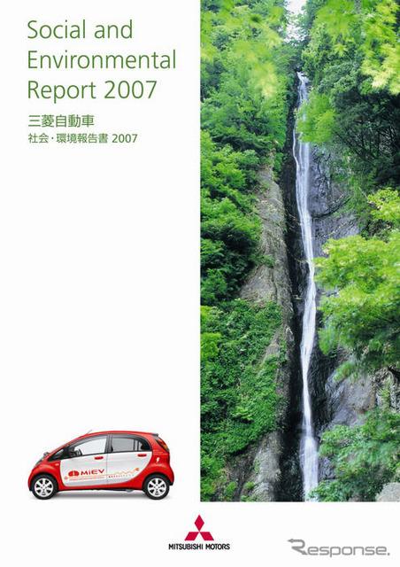 เผยแพร่ต่อสังคม และสิ่งแวดล้อมรายงาน 2007 รถยนต์ Mitsubishi