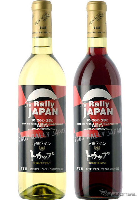 Red and white Rally Japan official wine