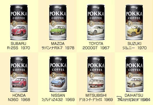 [Tokyo Motor Show 07: pokka, held commemorative cans.