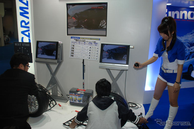 [Tokyo Motor Show 07] conducted Carmen, tire chain installation competition