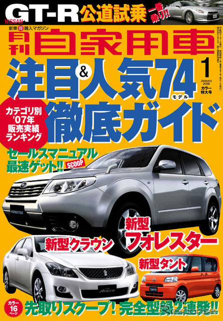 New Forester, looked... Is Subaru's advance 08 years