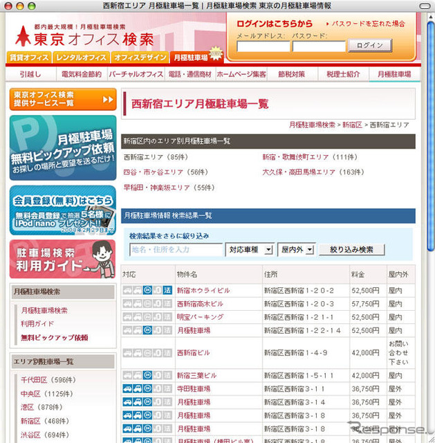 Look for monthly parking in net---Tokyo Office search