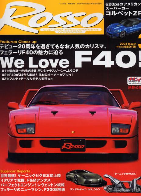 ออกแบบโดยเฉพาะเครื่องยนต์เชฟโรเลต Corvette ... กับ SC