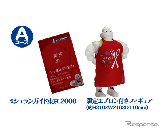 Radial campaign Michelin's spring... Michelin Guide Tokyo, such as a gift