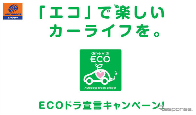 AUTOBACS seven begins the ECO car proposal announced And produced the original ECO mark until May 31 at AUTOBACS Group stores nationwide drive with ECO ECO magazine 配布�.