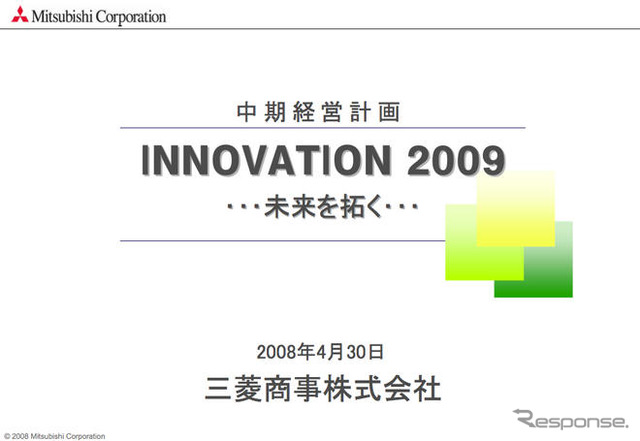 "Announced that MC formulated a new mid-term management plan for FY 2008 and FY 2009 two years ""INNOVATION2009"""