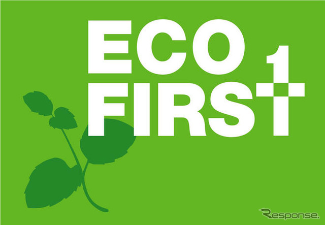 "Mitsubishi Motors, three pledge ""ecology first"""