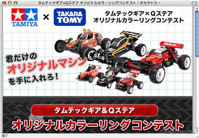 Concurso de anillo de Tamtech-gear & Q ステアオリジナルカラー