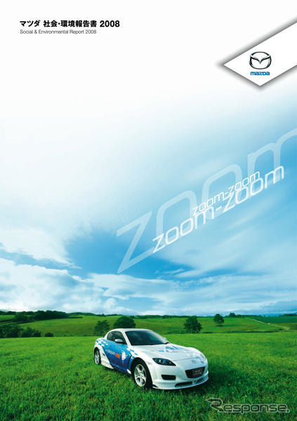 Mazda issued summarizes the idea of centering on business activities in fiscal 2007 corporate social responsibility (CSR) activities and social & environmental report 2008""