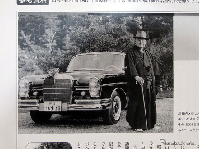 3000 SE at the time of delivery and, former Prime Minister Shigeru Yoshida