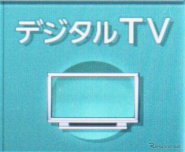 Strada top screen digital TV ( digital terrestrial ) icon enlargement