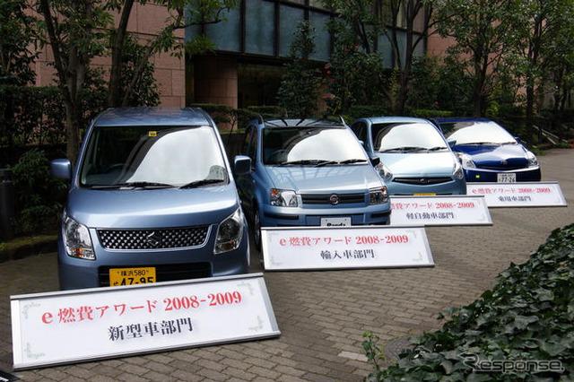 Economía de combustible E Award 2008-2009