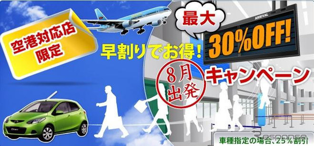 Early often deals! Airport only 30% off campaign