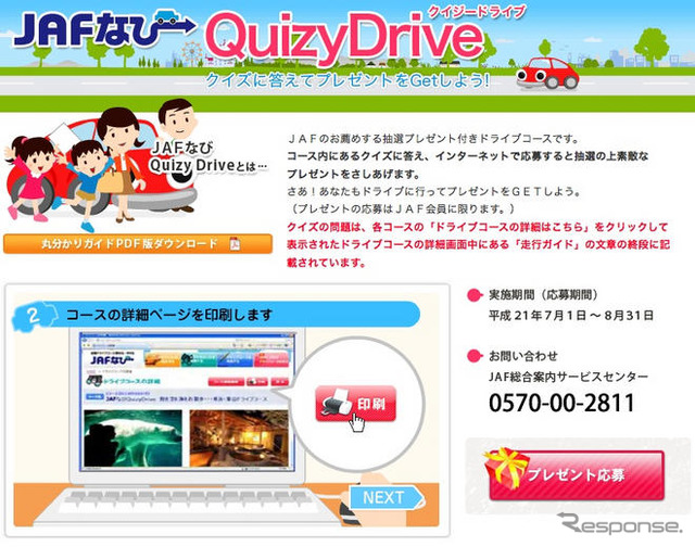 JAF is Guangzhou QuizyDrive website image