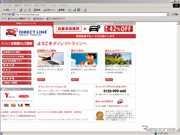 Direct line, home page