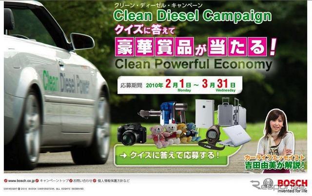 Clean Diesel campaign
