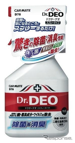 ドクターデオ-spray type