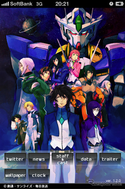 Countdown started theater Edition Mobile Suit Gundam 00, and iPhone apps