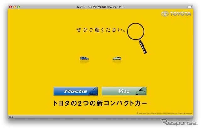 バーソ S (ญี่ปุ่นชื่อ: ractis バリモーターแสดง 10 )