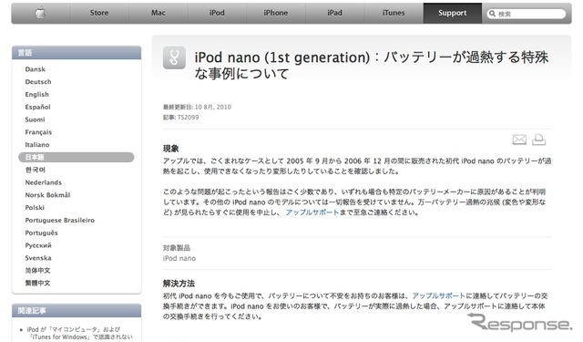 "Apple's website about the ""special case iPod nano (1st generation): battery overheating"
