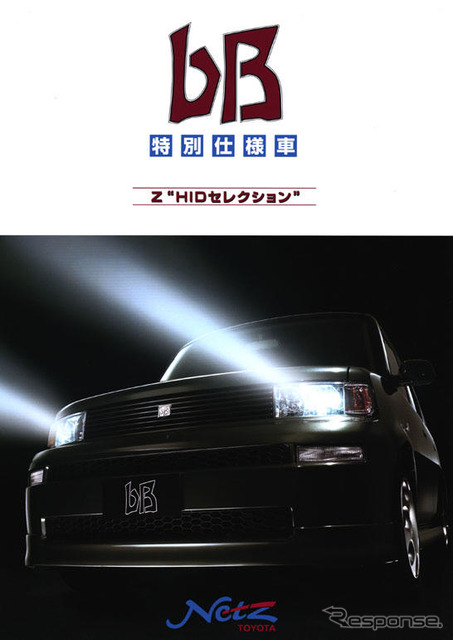 "Special specifications of Toyota 'bB' ""Z "" "" HID selection of"" came to page 4"