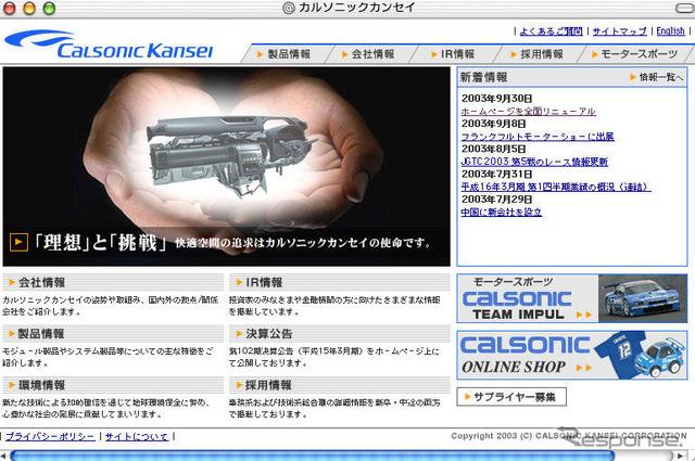 Calsonic Kansei Web design