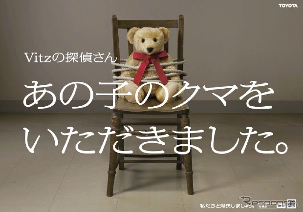 ขยายการ experiential เกมกับยาริส CM ไปแก้ปริศนานิยายต่าง ๆ การค้นหาถูกขโมย teddy bears