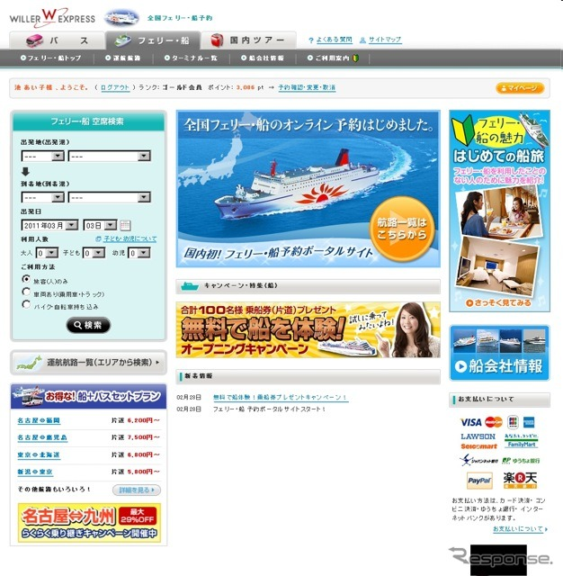 http://travel.WILLER.co.jp/ship/