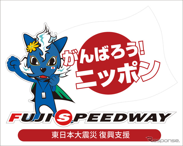 SUPER GT opener is April 30th-will be held on May 1, Photo's original reconstruction aid charity sticker