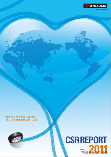 Yokohama Rubber CSR report 2011