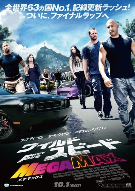 Movie ' wild speed MEGA MAX '
