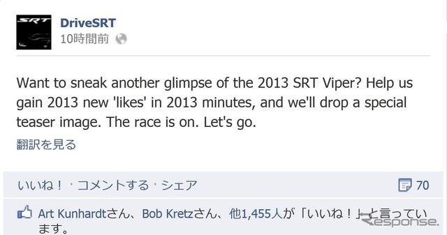 SRT Viper status update on Dodge's Facebook page