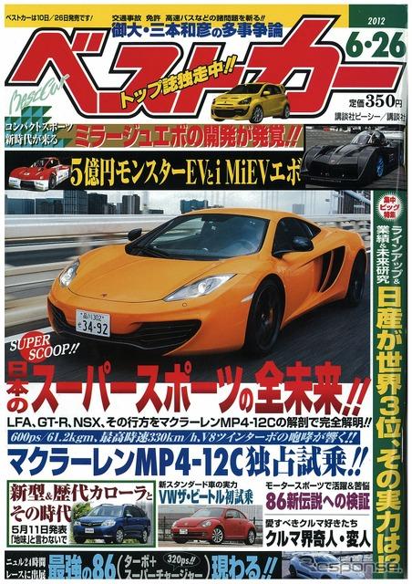 'รถยนต์ที่ดีที่สุด' 26 มิถุนายน ไม่มี