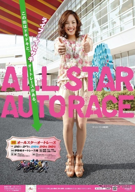 Mabuni Yuya SATO, only 20 years old female auto racer