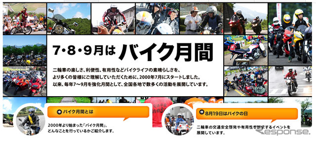 2012 Bike month Japan motorcycle Association official site
