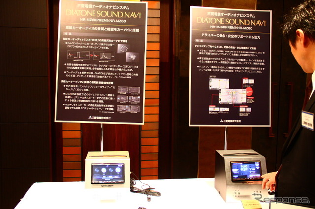 Mitsubishi Electric オーディオナビ system new product presentation was held at a hotel in Tokyo