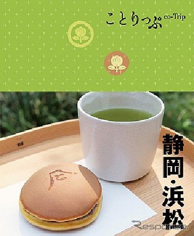 Akira Kobunsha to Hamamatsu, Shizuoka clips