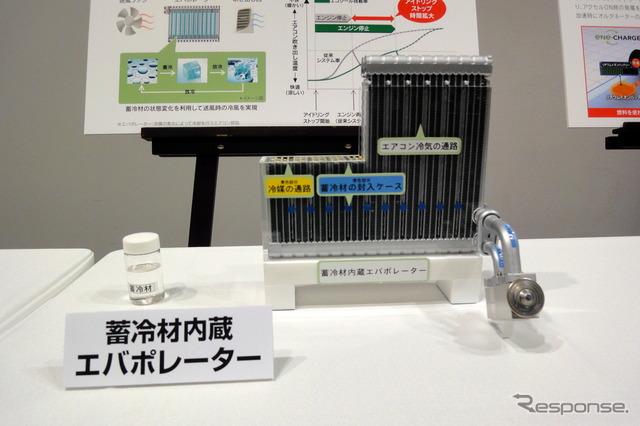 Planta de evaporación equipada con el エコクール de aire acondicionado